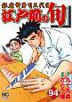 江戸前の旬 銀座柳寿司三代目 (94)