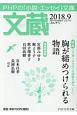 文蔵 2018.9 PHPの「小説・エッセイ」文庫