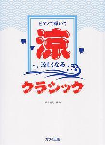 鈴木豊乃『ピアノで弾いて 涼しくなるクラシック』