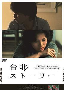 ツァイ・チン『台北ストーリー』