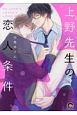 上野先生の恋人条件