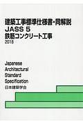 建築工事標準仕様書・同解説 鉄筋コンクリート工事 JASS5 2018