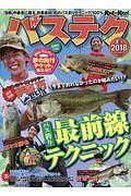 『バステク 2018夏秋』ケン・ダウリオ