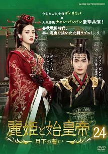 ナタリー・チャン『麗姫と始皇帝 ~月下の誓い~』