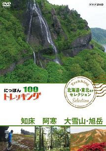 にっぽんトレッキング100北海道・東北ほか セレクション 知床 阿寒 大雪山・旭岳