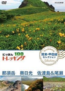 にっぽんトレッキング100 関東・甲信越 セレクション 那須岳 奥日光 佐渡島&尾瀬