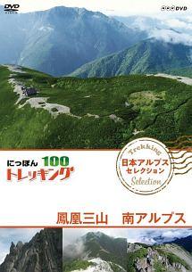 にっぽんトレッキング100 日本アルプス セレクション 鳳凰三山 南アルプス