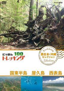 海東健『にっぽんトレッキング100 西日本・沖縄 セレクション 国東半島 屋久島 西表島』