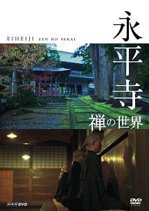 永平寺 禅の世界