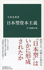 寺西重郎『日本型資本主義』