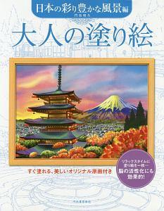 大人の塗り絵 日本の彩り豊かな風景編