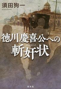 『徳川慶喜公への斬奸状』永井路子