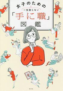 女子のための「手に職」図鑑