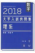 大学入試良問集理系 数学 2018