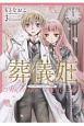 葬儀姫 ロンディニウム・ローズ物語(3)