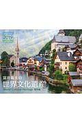富井義夫の世界文化遺産 海外編 カレンダー 2019