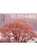竹内敏信セレクション 美しき日本列島 カレンダー