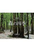 森の四季 カレンダー 2019