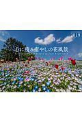 心に残る癒やしの花風景 Beautiful flower Garden in Your Heart カレンダー 2019