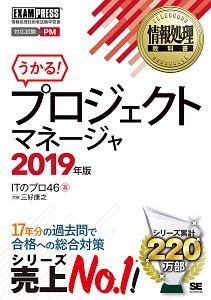 情報処理教科書 プロジェクトマネージャ 2019