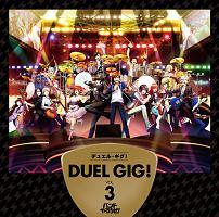 デュエル・ギグ!vol.3