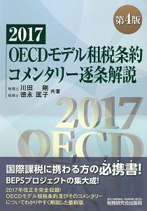 OECDモデル租税条約コメンタリー逐条解説<第4版> 2017