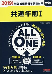ALL IN ONE パーフェクトマスター 共通午前1 2019