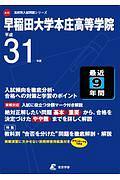 『早稲田大学本庄高等学院 平成31年 高校別入試問題シリーズA10』垣野内成美