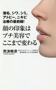 顔の印象はプチ美容でここまで変わる