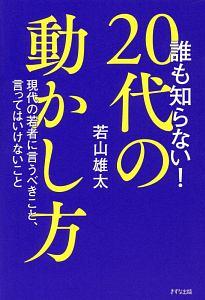 『誰も知らない!20代の動かし方』東京カレンダー