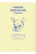 バースデイ・ガール HARUKI MURAKAMI 9STORIES