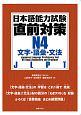 日本語能力試験直前対策N4 文字・語彙・文法