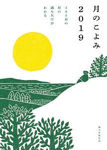 『月のこよみ 2019』上野健一