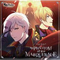 ミュージカル・リズムゲーム『夢色キャスト』 Drama Theater 1 ~Re PHANTOM of the MASQUERADE~