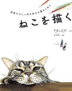『ねこを描く』コミックス・ドロウィング編集部