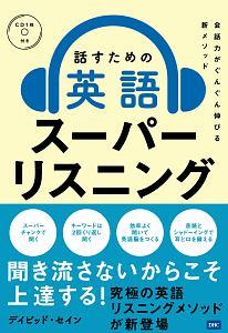 話すための英語スーパーリスニング CD付