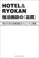 HOTEL&RYOKAN 宿泊施設の『品質』