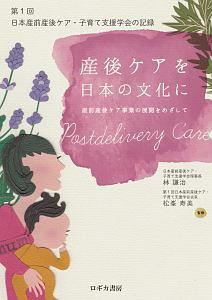 林謙治『産後ケアを日本の文化に 産前産後ケア事業の展開をめざして』