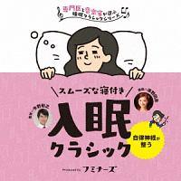東京交響楽団『入眠 スムーズな寝付き、入眠クラシック』