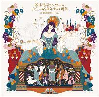 谷山浩子コンサート ~デビュー45周年大収穫祭~