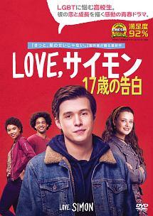 グレッグ・バランティ『Love,サイモン 17歳の告白』