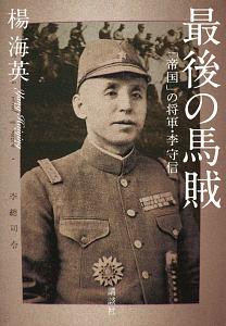 『最後の馬賊 「帝国」の将軍・李守信』野村進