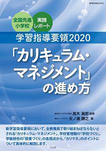 学習指導要領 2020 「カリキュラム・マネジメント」の進め方