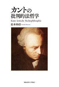 松本和彦『カントの批判的法哲学』