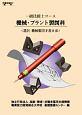 一級技能士コース 機械・プラント製図科 選択・機械製図手書き法