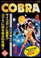 COBRA 黄金の扉 神の瞳 (4)