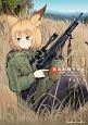 狐のお嫁ちゃん(3)