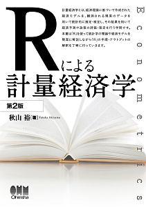 『Rによる計量経済学<第2版>』鈴木雅之