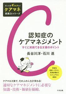 石川進『認知症のケアマネジメント だいじをギュッと!ケアマネ実践力シリーズ』