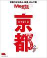 京都 Meets Regional別冊